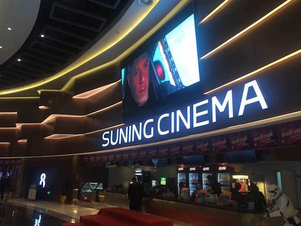 suning cinema christie